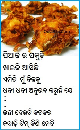 funny odia photo of onion price
