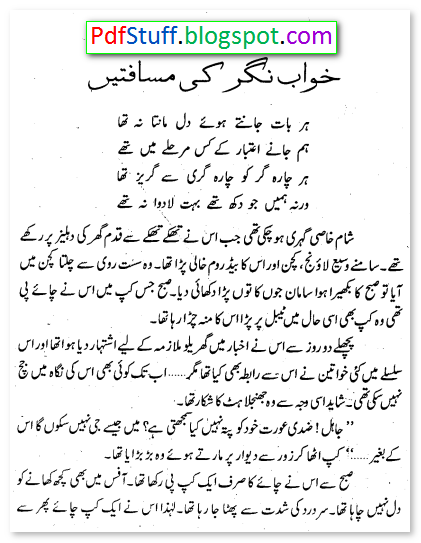 Sample page of the Urdu novel Khwab Nagar Ki Musafatain