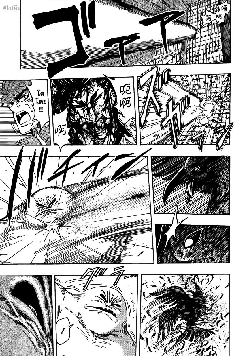 อ่านการ์ตูน Toriko 202 ภาพที่ 10