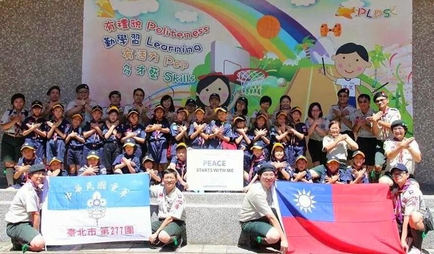 台北市蓬萊國小幼童軍277團
