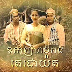 [ Movies ] Ok Nhar Reach Chear Decho Domden - Khmer Movies, Khmer Movie, Series Movies
