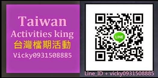 【活動攤位請洽詢 0931-508885 Vicky】
