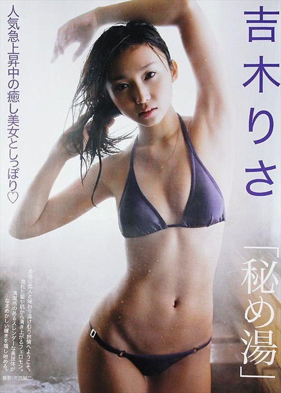 Browse » Home » Sexy Girls » Risa Yoshiki – Fab Magazine Shots