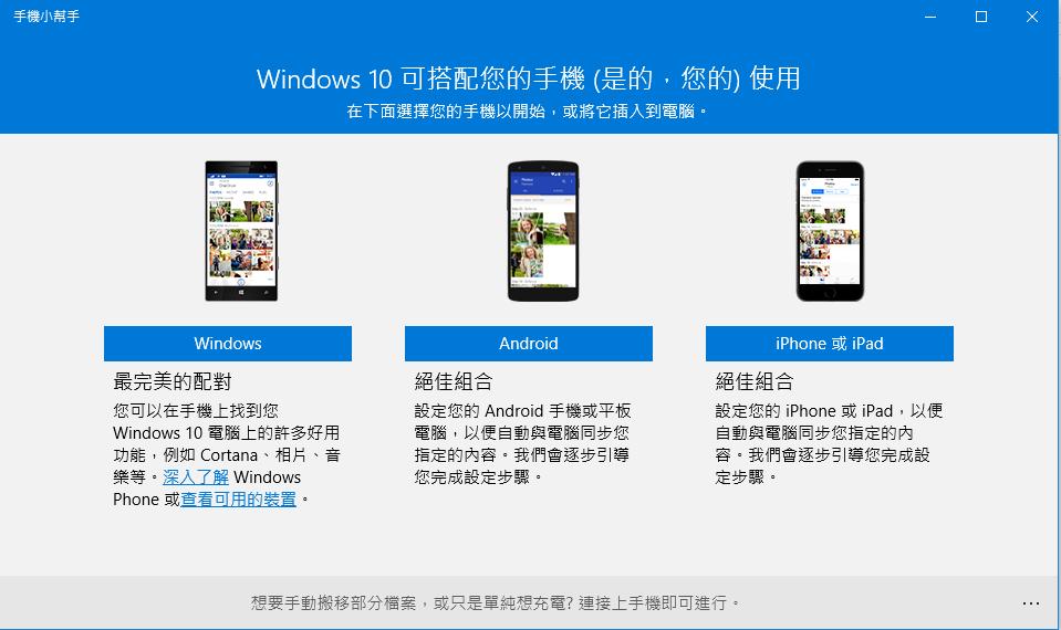 Как из андроида сделать windows phone 10