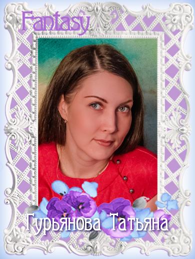 Татьяна Гурьянова
