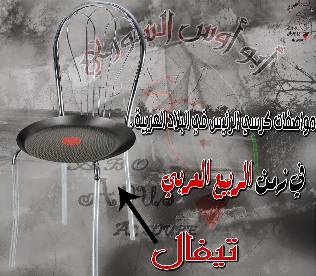 الحل الوحيد لكل رئيس عربي