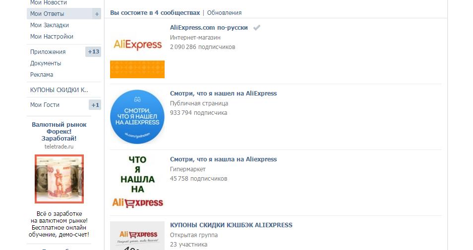 Заработок на алиэкспресс вконтакте