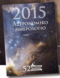 http://astronomia2015.gr/