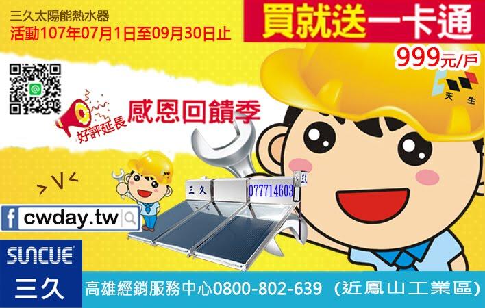 公告: 【熱水器焦點訊息】好評延長107年7月1日-107年9月30日止購買三久太陽能熱水器送999元餘額一卡通