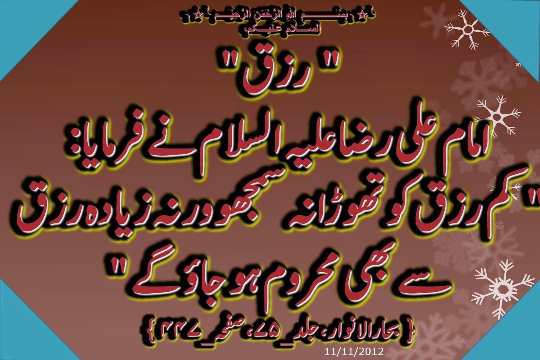 Rizq SMS Shayari In Urdu