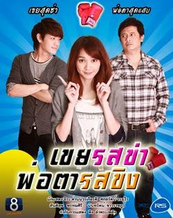 Keuy Rot Kha Poh Tha Rot Khing 2014 poster