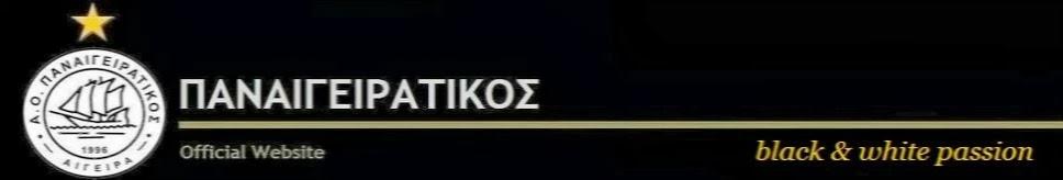 ΠΑΝΑΙΓΕΙΡΑΤΙΚΟΣ