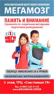 Образовательный центр Мегамозг Сергиев Посад