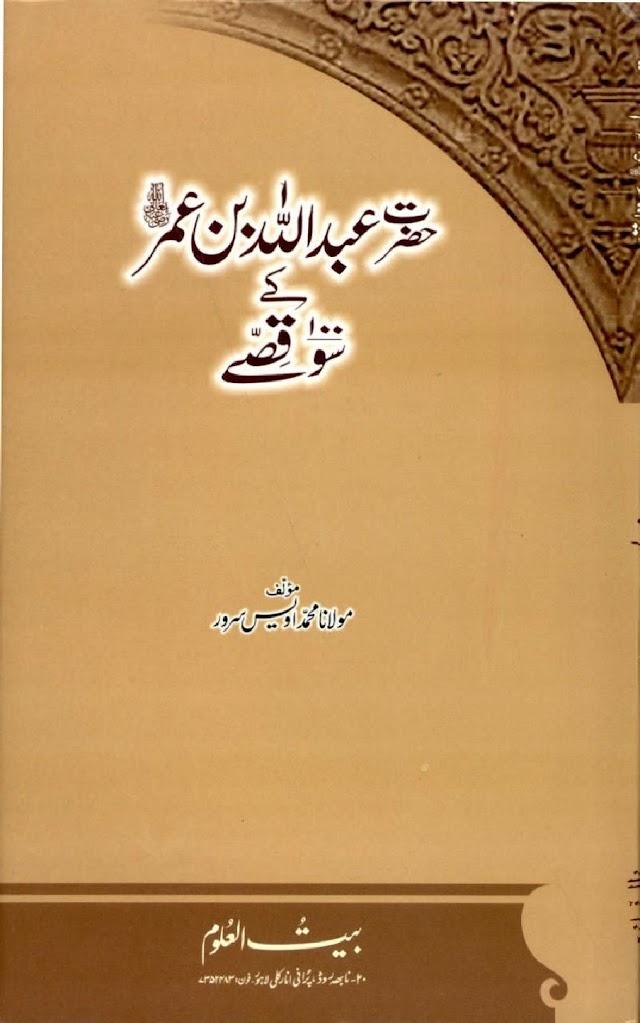 Hazrat Umar R.A k 100 qissay