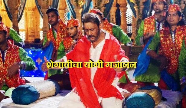 Jackire Shroff in Shegavicha Yogi Gajanan