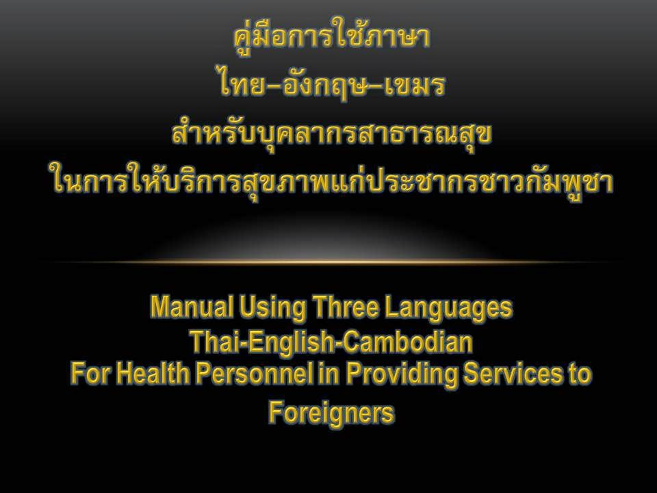 ภาษาเขมรเบื้องต้นที่ใช้ใน โรงพยาบาล