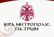 ΙΕΡΑ ΜΗΤΡΟΠΟΛΙΣ ΠΑΤΡΩΝ