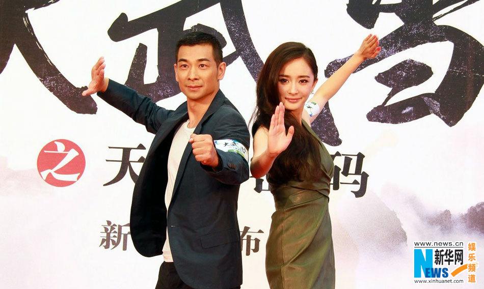 Yang Mi Wu Dang Yang Mi and Vin...