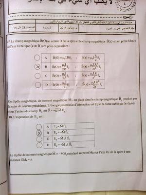 الاختبار الكتابي لولوج المراكز الجهوية - الفيزياء والكيمياء للثانوي التاهيلي 2014  28