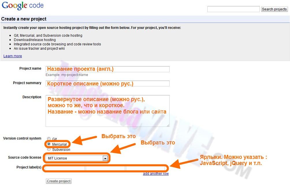 как зарегистрировать свой аккаунт в Google code (Шаг 4)