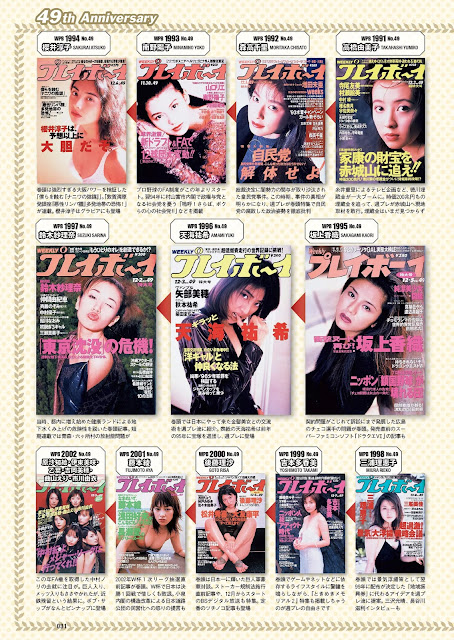 Weekly Playboy 週刊プレイボーイ Cover No 49 1991-2002