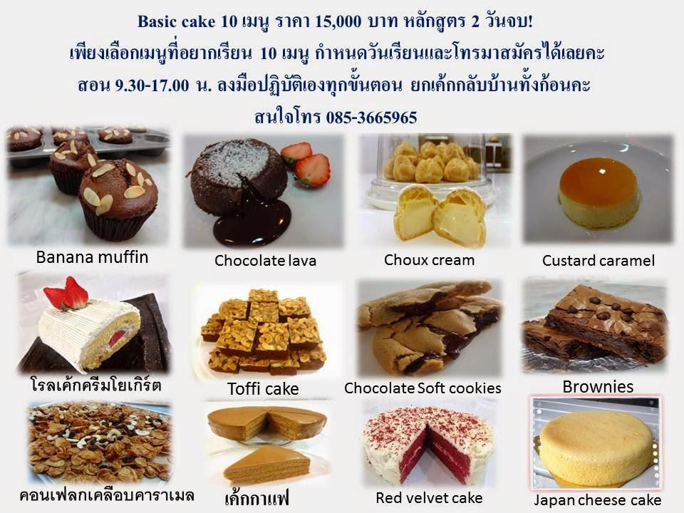 ิิbasic cake 1