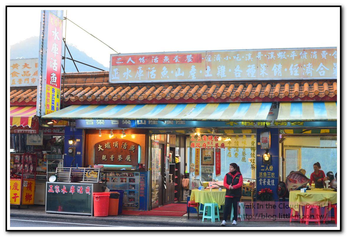 大壩頂活魚觀景餐廳門口