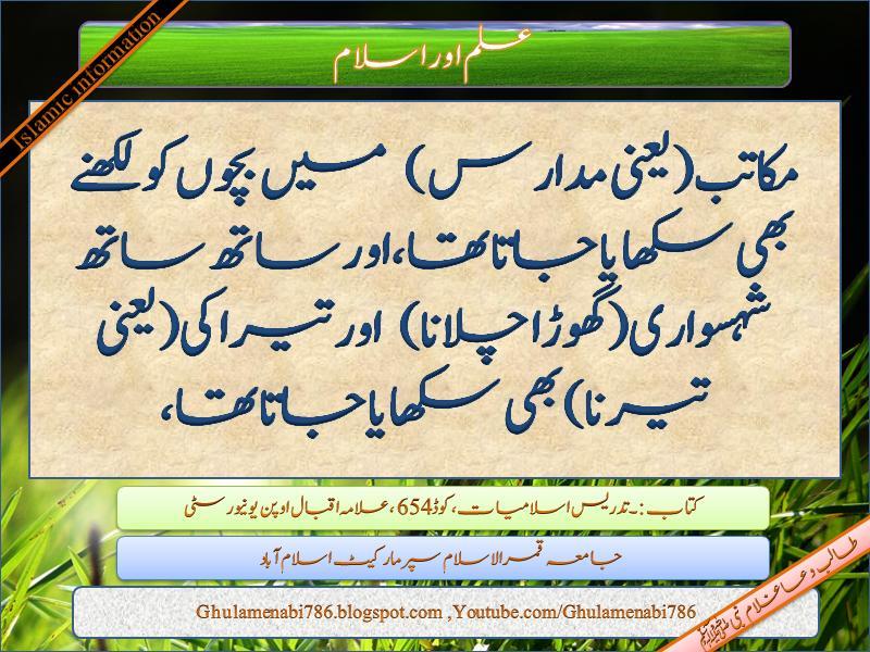 islamic pics islamic wallpaper hadees e pak in urdu plz share this link ahades 7 hadees free