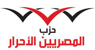 أمين المصريين الأحرار ببنى سويف : مرجعيتنا هى الأزهر الشريف