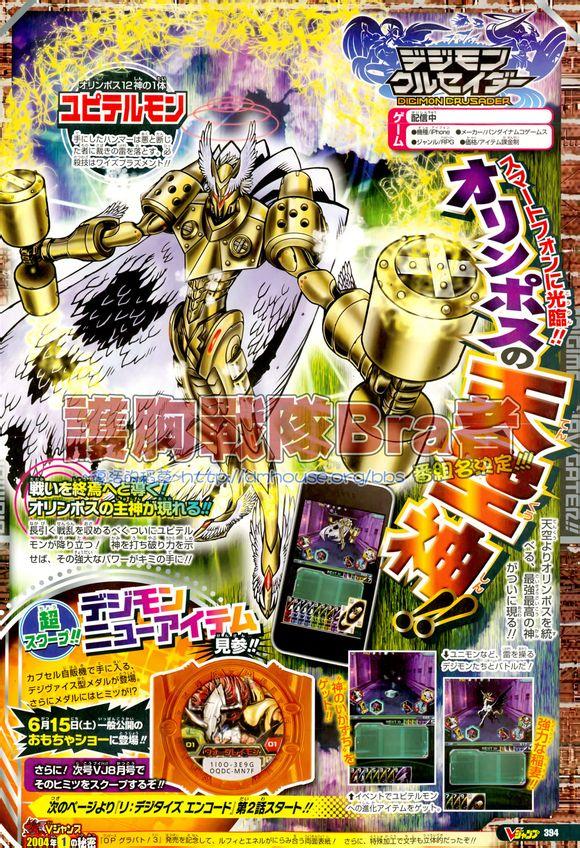 Manga Digimon World Re: Digitize ENCODE - Página 2 V-Jump+Edi%C3%A7%C3%A3o+de+Julho+Jupitermon
