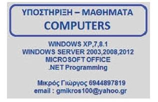 ΜΙΚΡΟΣ ΓΙΩΡΓΟΣ - Computers