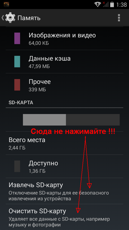 Переключилась на карту памяти не работает
