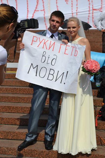 Патріотичне весілля, Київ, Україна