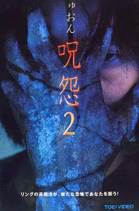 Juon the curse 2 english subtitles