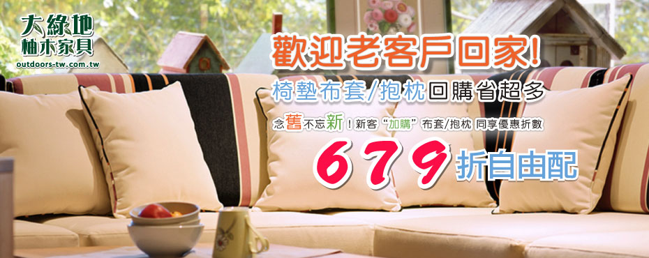 大綠地柚木家具 http://www.outdoors-tw.com.tw