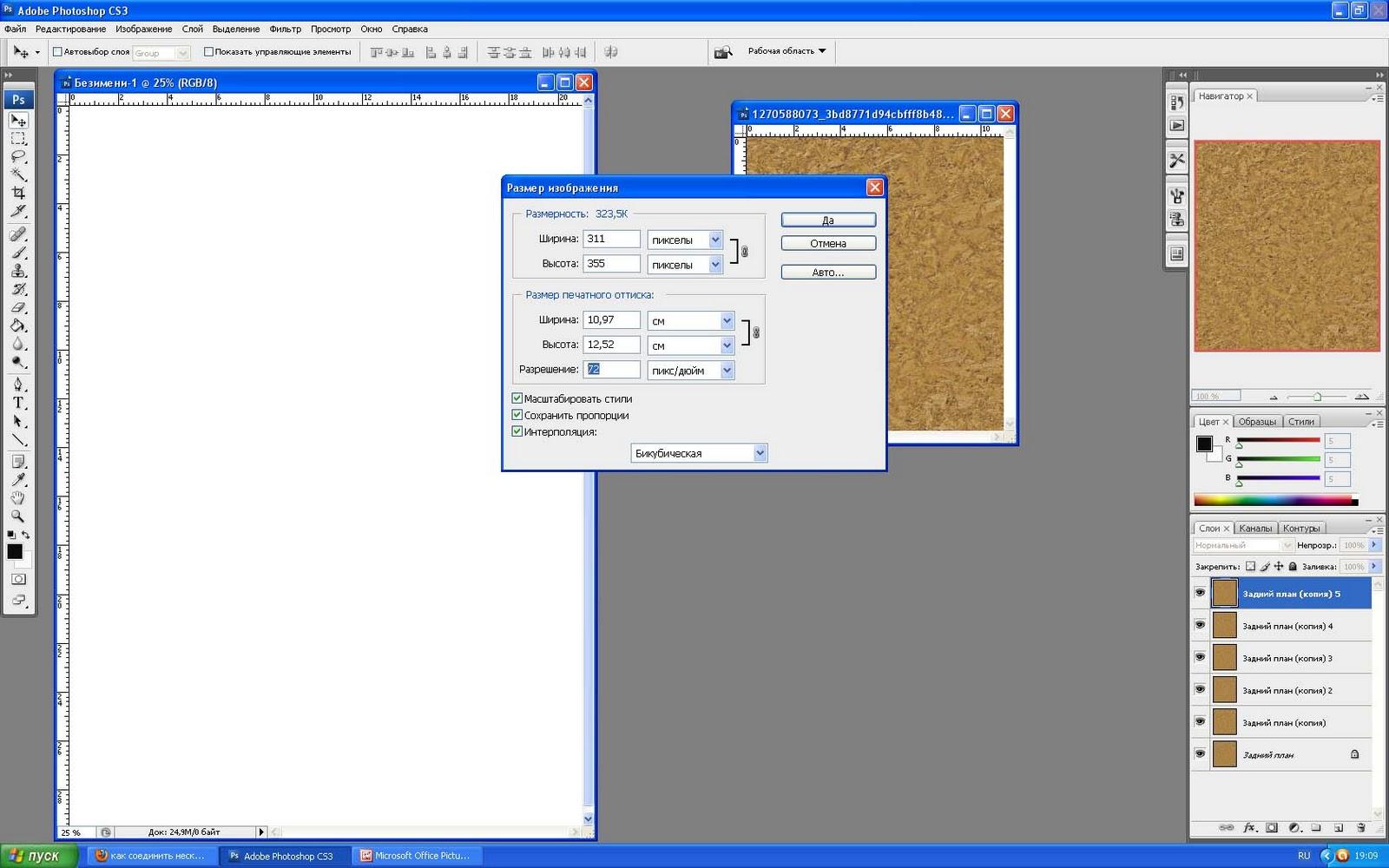 Как сделать на сайте увеличить изображение