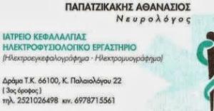 ΙΑΤΡΟΣ ΝΕΥΡΟΛΟΓΟΣ ΑΘ. ΠΑΠΑΤΖΙΚΑΚΗΣ