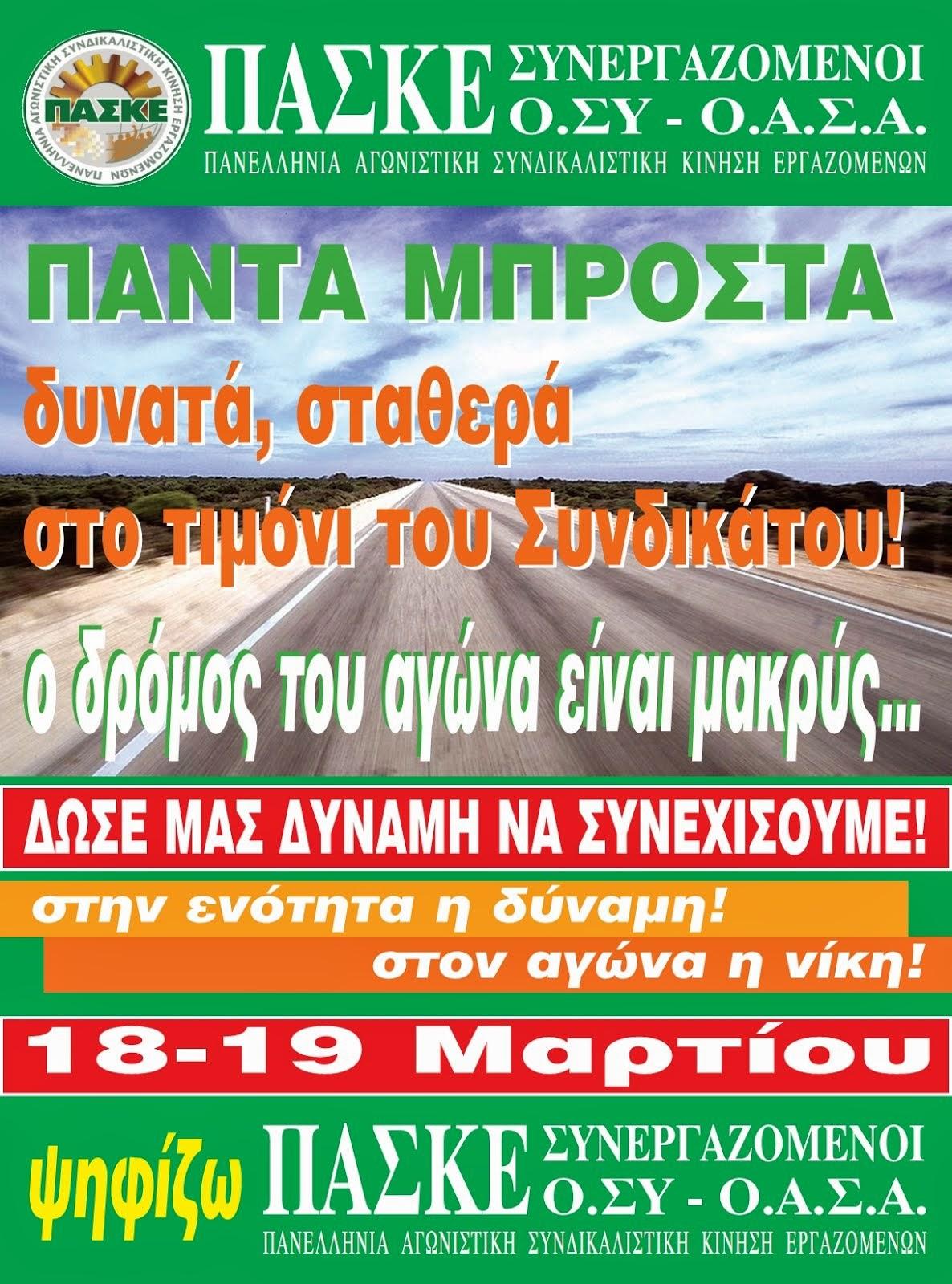 Προεκλογική αφίσα 2