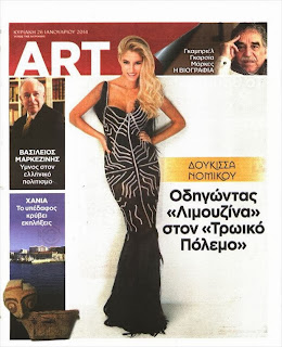 Doukissa Nomikou Art Magazine Greece Magazine Cover January 2014 HQ Scans