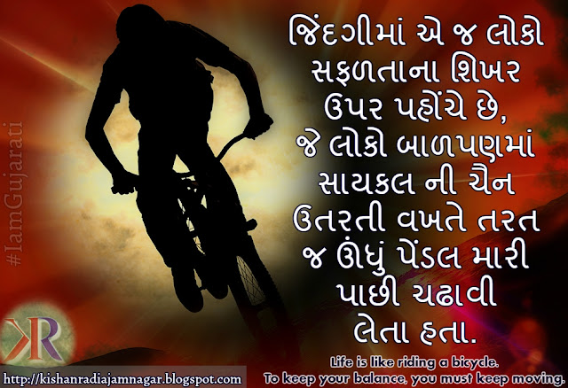 Gujarati Suvichar On Bicycle
