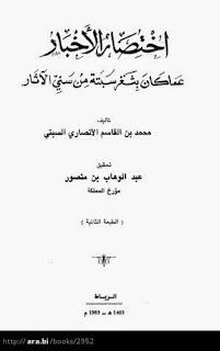 اختصار الأخبار عما كان بثغر سبتة من سني الآثار - محمد بن القاسم الأنصاري السبتي