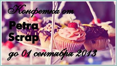 Выиграла доп.конфетку! ))
