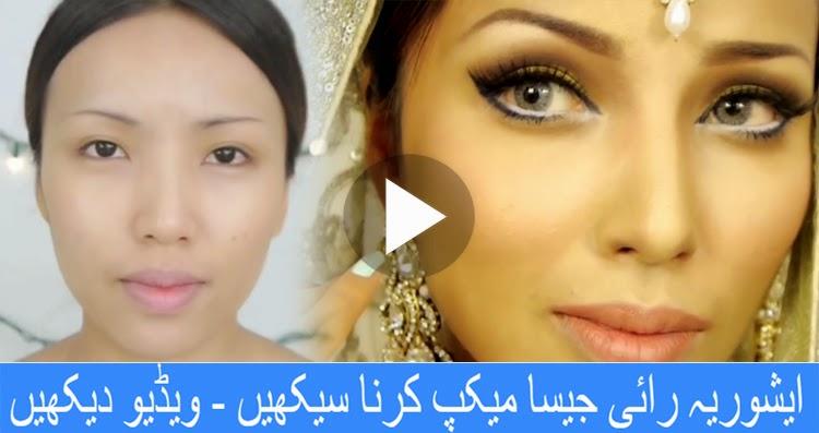 Aishwariya Roy Inspired Bridal Makeup Tutorial - Easy And ...