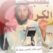 سلسلة قصص الانبياء – عثمان الخميس