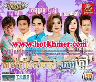 Town CD Vol 51 [Khmer New Year 2014]