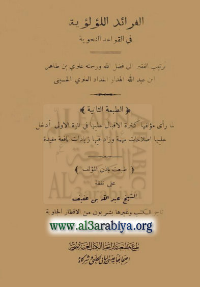 مبادئ العربية في الصرف والنحو للمعلم رشيد الشرتوني الجزء الاول