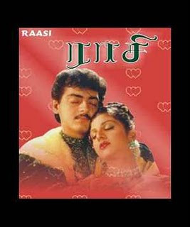 Raasi (1997) - Tamil Movie
