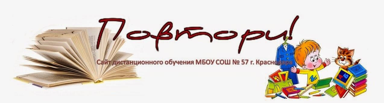 Дистанционное обучение МБОУ СОШ № 57