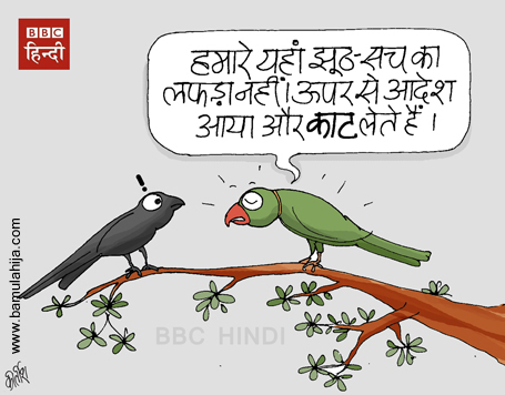 AAM AADMI PARTY CARTOON, BJP CARTOON, CARTOONS ON POLITICS, CBI, INDIAN POLITICAL CARTOON, rti cartoon
