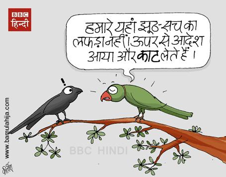 AAM AADMI PARTY CARTOON, BJP CARTOON, CARTOONS ON POLITICS, CBI, INDIAN POLITICAL CARTOON, rti cartoon